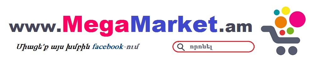 MegaMarket.am անվճար հայտարարությունների խումբ