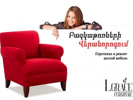 Բազկաթոռների վերանորոգում - bazkator -papuk kahuyqi veranorogum - L'Grace Furniture