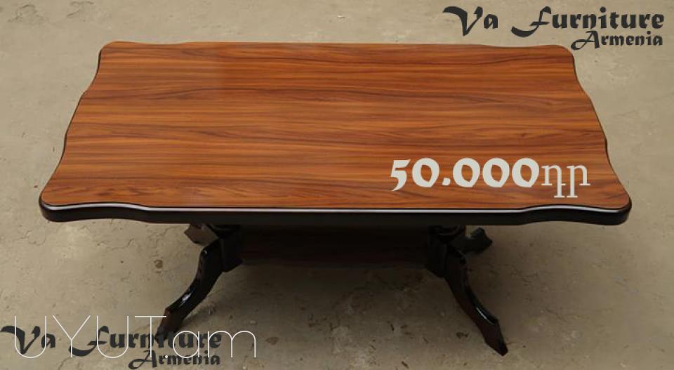 Սեղան (Va Furniture)