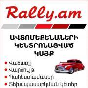 Ավտոմեքենաների վաճառք Հայաստանում