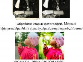 Հին նկարների վերականգնում, վիդեո, ֆոտո մոնտաժ: