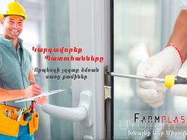 Регулировка пластиковых окон ПВХ - Farmplast